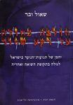 חולצה כחולה על רקע שחור : יחסן של תנועות-הנוער בישראל לגולה בתקופת השואה ואחריה / שאול ובר – הספרייה הלאומית