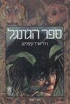 ספר הג'ונגל / רדירד קיפלינג, עברית - אוריאל אופק – הספרייה הלאומית