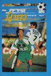 כדורגל : אימון במחלקת הנוער / אמנון רז – הספרייה הלאומית