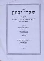 ספר שערי יצחק / חובר על ידי יצחק פלקסר – הספרייה הלאומית