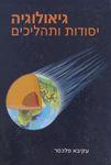 גיאולוגיה יסודות ותהליכים / עקיבא פלכסר – הספרייה הלאומית