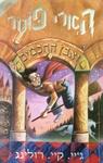 הארי פוטר ואבן החכמים / ג'י. קי רולינג ; מאנגלית - גילי בר הלל – הספרייה הלאומית