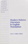 Modern Hebrew literature in English translation : papers, selected syllabi, and bibliographies / edited by Leon I. Yudkin ; with the assistance of Byran Cheyette – הספרייה הלאומית