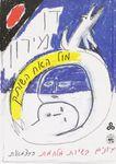 """מול האח השותק : עיונים בשירת מלחמת העצמאות / דן מירון ; בלוויית י""""ב רישומים מאת מנשה קדישמן – הספרייה הלאומית"""