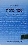 ספר מיכה : עיונים ופירושים / שמואל ורגון – הספרייה הלאומית