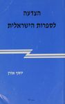 הצדעה לספרות הישראלית / יוסף אורן – הספרייה הלאומית