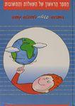 הספר הראשון של השאלות והתשובות : תשובות פשוטות לשאלות קשות / כתב פיליפ סטיל ; אירה קייט ג'ספרס ; יועץ חנוכי - קליף מון ; מאנגלית - עדית שורר – הספרייה הלאומית
