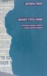 """שואה בחדר האטום : ה""""שואה"""" בעתונות הישראלית בתקופת מלחמת המפרץ / משה צוקרמן – הספרייה הלאומית"""