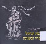 חכמת הניהול באימרה ובשנינה / צבי ברק – הספרייה הלאומית