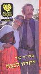 יחדיו לנצח / פלורה קיד, עברית: שרית לוין – הספרייה הלאומית