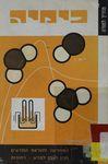 כימיה לכיתה י' : מדריך למורה – הספרייה הלאומית