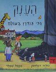 הענק הכי גנדרן בעולם / כתבה ג'וליה דונלדסון ; איר אקסל שפלר ; עברית - רמונה די-נור – הספרייה הלאומית