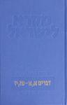 מקרא לישראל : פירוש מדעי למקרא / משה גרינברג, שמואל אחיטוב - עורכים – הספרייה הלאומית