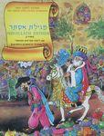 מגילת אסתר / איורים - יעקב קאופמן ; ליקוט מפרשים - דוד לנדסמן – הספרייה הלאומית