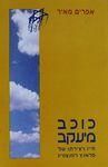 כוכב מיעקב : חייו ויצירתו של פראנץ רוזנצווייג / אפרים מאיר – הספרייה הלאומית
