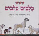 כלבים כלבים / ערכה נירה הראל ; עיצב וצייר דני קרמן ; [רישומי הכלבים הגזעיים - מרב סודאי] – הספרייה הלאומית