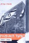 בשער האומות : 1946-1949 / משה שרת – הספרייה הלאומית