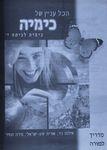 הכל עניין של כימיה / אילנה ניר, אורית סיון-ישראלי, מירה תמיר – הספרייה הלאומית