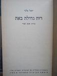 רוח גדולה באה : קורות צנחן עברי – הספרייה הלאומית