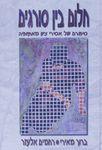 חלום בין סורגים : סיפורם של אסירי ציון מאתיופיה / כתב ברוך מאירי – הספרייה הלאומית
