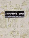 השלום - קריקטורה ערבית : עיונים בדיוקן האנטישמי / אריה סתיו – הספרייה הלאומית