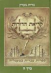 קריאת הדורות : ספרות עברית במעגליה / נורית גוברין ; עורך: גדעון טיקוצקי – הספרייה הלאומית
