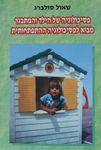 פסיכולוגיה של הילד והמתבגר : מבוא לפסיכולוגיה ההתפתחותית / שאול סולברג – הספרייה הלאומית