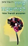 מזון למחשבה ומחכונים לבישול טבעי / נמרוד שיינמן – הספרייה הלאומית