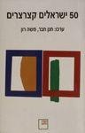 50 ישראלים קצרצרים / עורכים - חנן חבר ומשה רון – הספרייה הלאומית