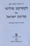לקסיקון פוליטי של מדינת ישראל / שילה הטיס רולף – הספרייה הלאומית