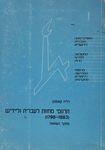 תרגומי מחזות לעברית וליידיש מסוף המאה ה-18 : ועד לשנת 1883 : מחקר השוואתי / ... מאת דליה קאופמן – הספרייה הלאומית