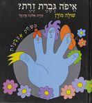 איפה גברת זרת? : משחק אצבעות / שולה מודן ; צירה אלונה פרנקל – הספרייה הלאומית