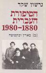 הסיפורת העברית / גרשון שקד – הספרייה הלאומית
