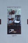 להפך / ז'וריס-קרל הויסמנס ; [תרגום מצרפתית - בני ציפר ; אחרית דבר - יורם ברונובסקי ;עריכה לשונית ומסה - רחל לקט] – הספרייה הלאומית