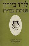 מנגינות עבריות / לורד ביירון ; נוסח עברי חדש מאת שמואל פרידמן – הספרייה הלאומית
