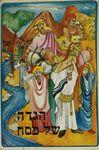"""הגדה של פסח / מצויירת ע""""י אורית גולן-מרטין – הספרייה הלאומית"""
