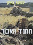 """התנ""""ך האבוד / יהושע עציון – הספרייה הלאומית"""