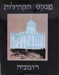 פנקס הקהילות : אנציקלופדיה של היישובים היהודיים למן היווסדם ועד לאחר שואת מלחמת העולם השנייה – הספרייה הלאומית