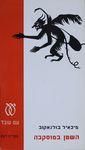 השטן במוסקבה / מיכאיל בולגאקוב ; תורגם מרוסית בידי א.ר.[=יוסף סערוני] – הספרייה הלאומית