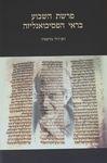 פרשת השבוע בראי הפסיכואנליזה / ז'אן-ז'רר בורשטיין ; תרגום מצרפתית: יואב לוי – הספרייה הלאומית