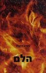 הלם / גיורא רייכלר ; עורך: עודד פלד – הספרייה הלאומית