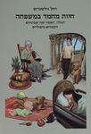 """חיות מחמד במשפחה : הגלוי, הסמוי ומה שביניהם, הקשרים טיפוליים / ד""""ר רחל גילשטרום (וינברגר) – הספרייה הלאומית"""