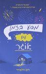 מסע בזמן עם אוגר / רוס וולפורד ; מאנגלית: נעמה בן דור ; עריכת תרגום: חגי ברקת – הספרייה הלאומית