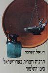 תרבות חומרית בארץ-ישראל בימי התלמוד / דניאל שפרבר – הספרייה הלאומית