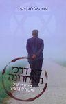 לא דרכי האחרונה : סיפורו של איסר לובוצקי / עשהאל לובוצקי ; עורכת: טלי וישנה ; עריכת הלשון: מיכל זילברמן – הספרייה הלאומית