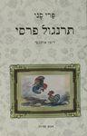 תרנגול פרסי / פרי סני ; עורך: - אמנון ז'קונט ; עורכת לשונית: ליאור שושני – הספרייה הלאומית