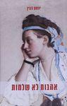 אהבות לא שלמות / יצחק רובין ; עריכה: אהוד אמיר – הספרייה הלאומית