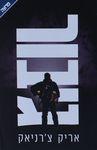 """גיבור / אריק צ'רניאק ; עורכת הספר: נטע גורביץ ; עריכת הלשון: ד""""ר נוגה אילני, סיגל גפן – הספרייה הלאומית"""