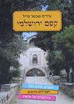 קסם ירושלמי : אתרים, פינות חמד ושבילים חדשים בירושלים של עכשיו / עידית שכטר-פייל – הספרייה הלאומית