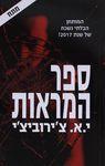 ספר המראות / י.א. צ'ירוביצ'י ; מאנגלית: ארז אשרוב ; עורך הספר: אסף אשרי – הספרייה הלאומית